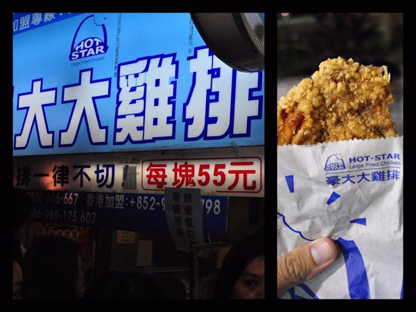 Shilin Night Market,士林夜市