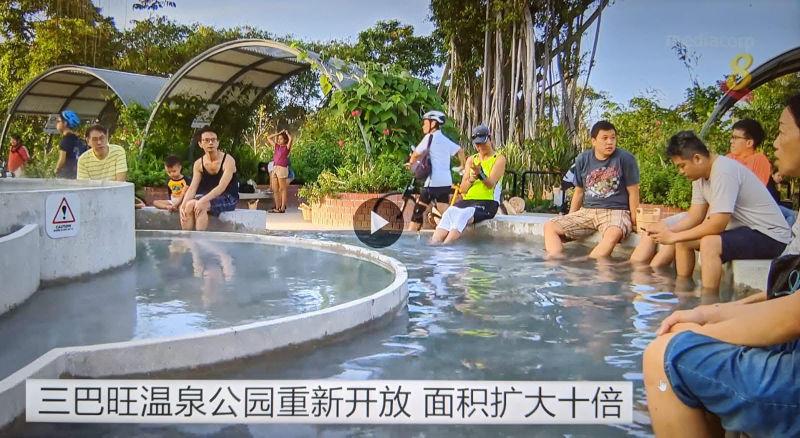 三巴旺温泉公园