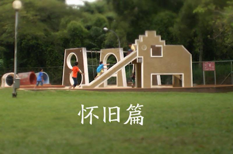 Ch U old playgrounds Singapore