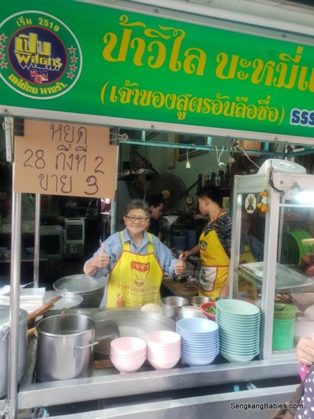 Bangkok street food and cafe